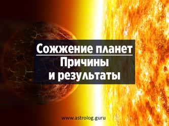 Сожжение планет. Причины и результаты