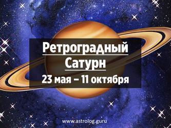 23 мая – 11 октября. Ретроградный Сатурн, чего ожидать и на что стоит обратить внимание