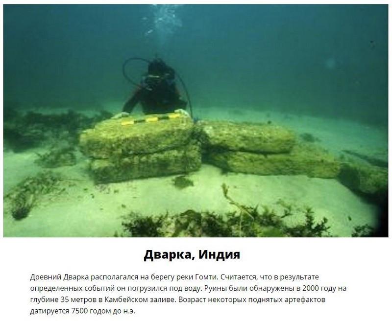 Руины Двараки на дне океана