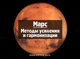 Как усилить и гармонизовать Марс
