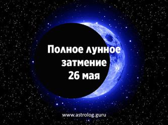 26 мая – полное лунное затмение