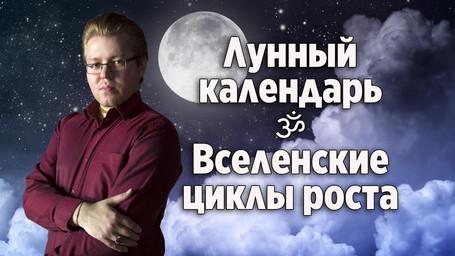 Лунный календарь. Вселенские циклы роста