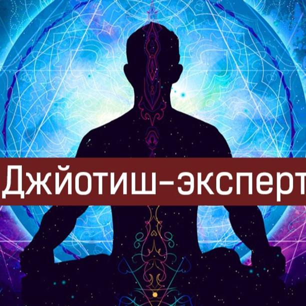 Джйотиш-эксперт