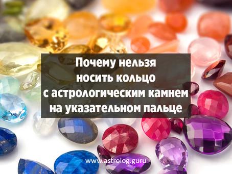 Почему нельзя носить кольцо с камнем на указательном пальце