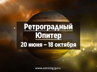 Ретроградный Юпитер 20 июня – 18 октября