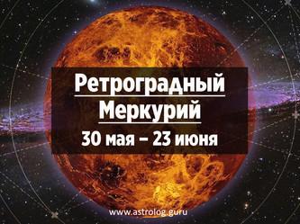 Ретроградный Меркурий 30 мая – 23 июня