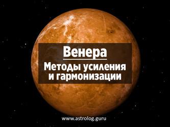 Как усилить и гармонизовать Венеру