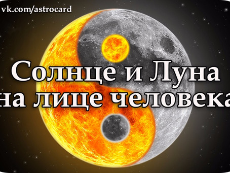 Солнце и Луна на лице человека