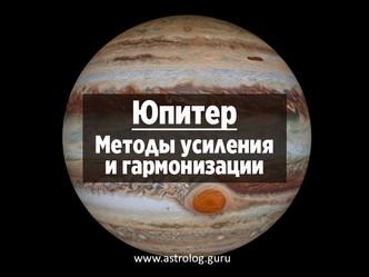 Как усилить и гармонизовать Юпитер