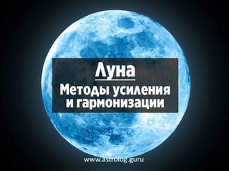 Как усилить и гармонизовать Луну