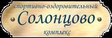 СОК Солонцово