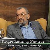 Владимир Иванович Говоров.jpg