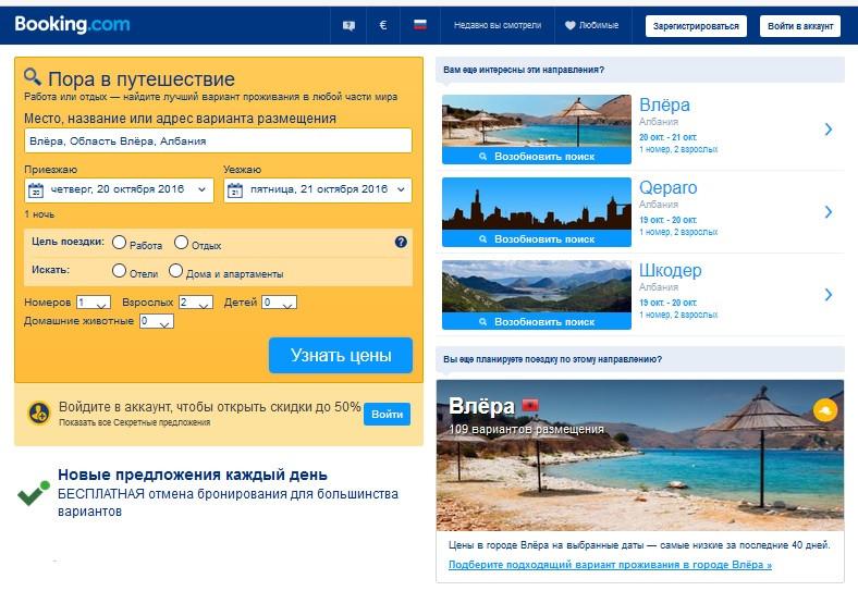 Подбор размещения в Ксамиле (Албания) от Booking.com