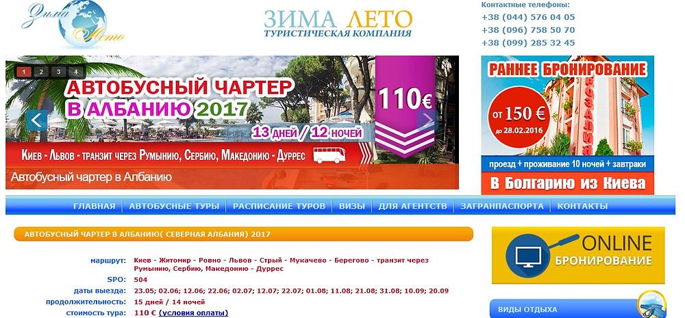 Автобусом в Албанию с Украины