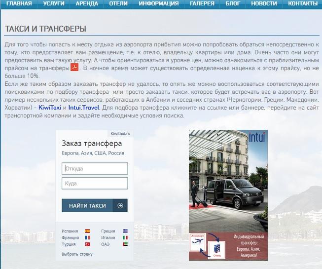Такси и трансферы в Албании