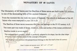 """Монастырь """"Сорока святых"""""""