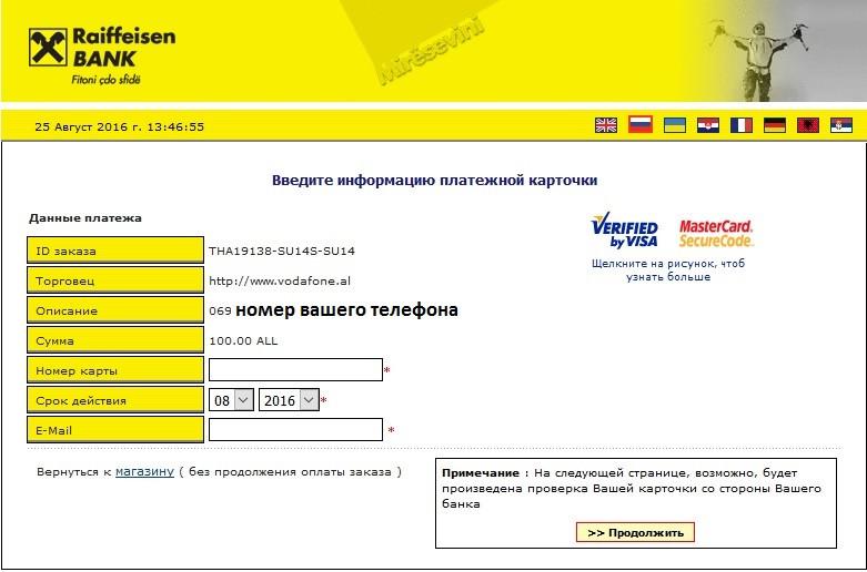 Оплата Vodafone (Албания)
