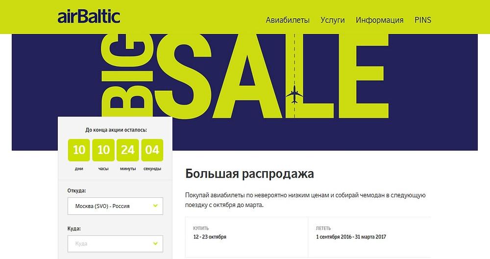 Распродажа билетов AirBaltiс (20-23 декабря 2016 года)