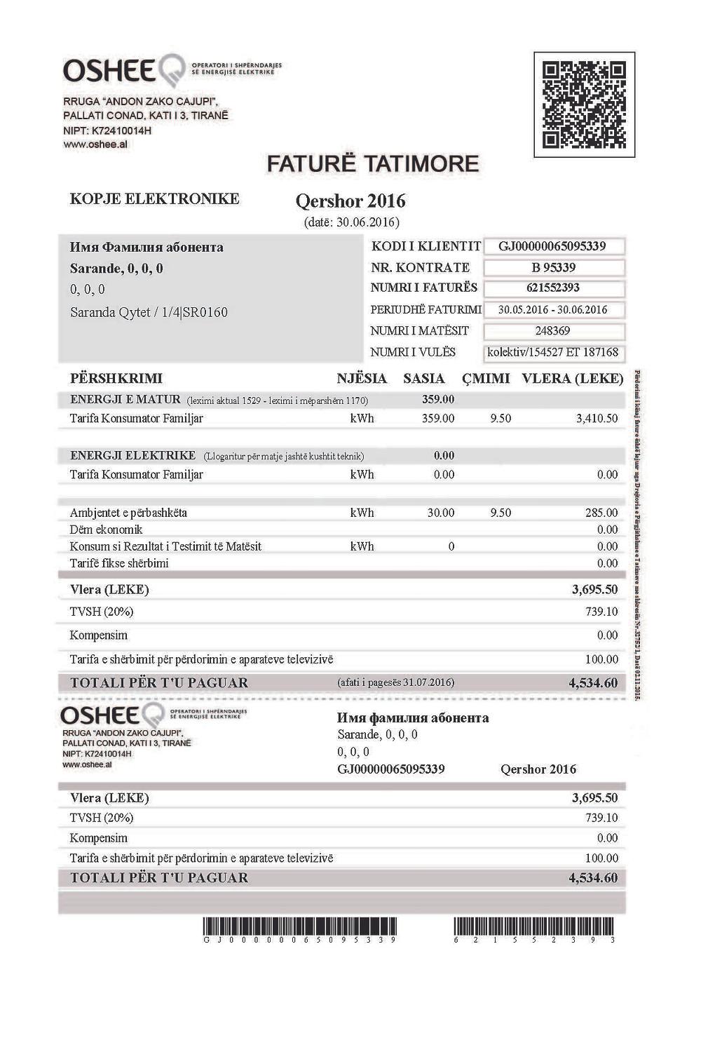 Пример счета за свет в Албании (OSHEE)