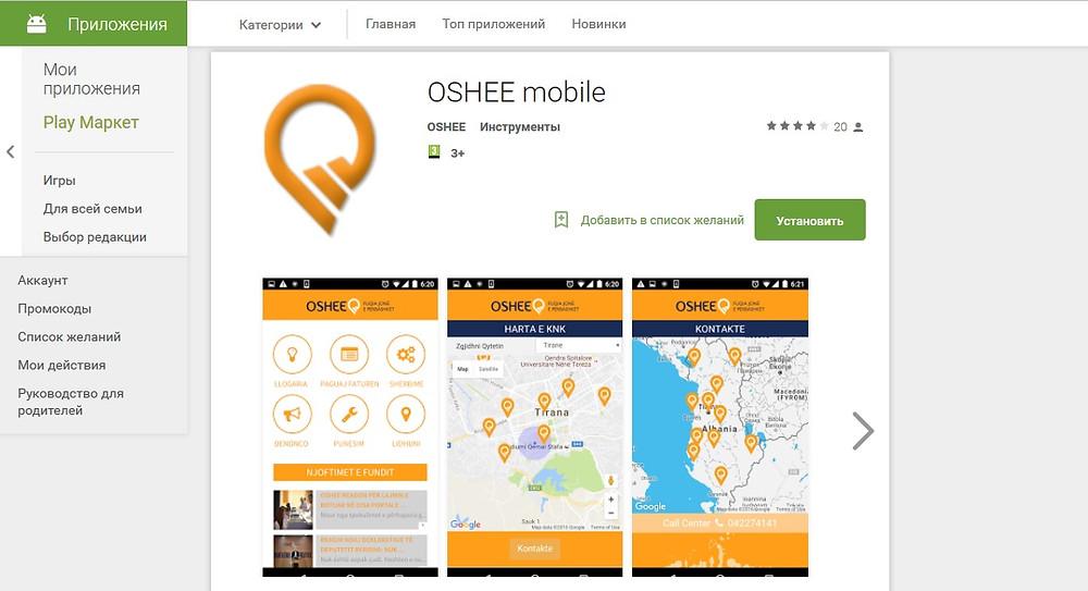 Мобильное приложение OSHEE