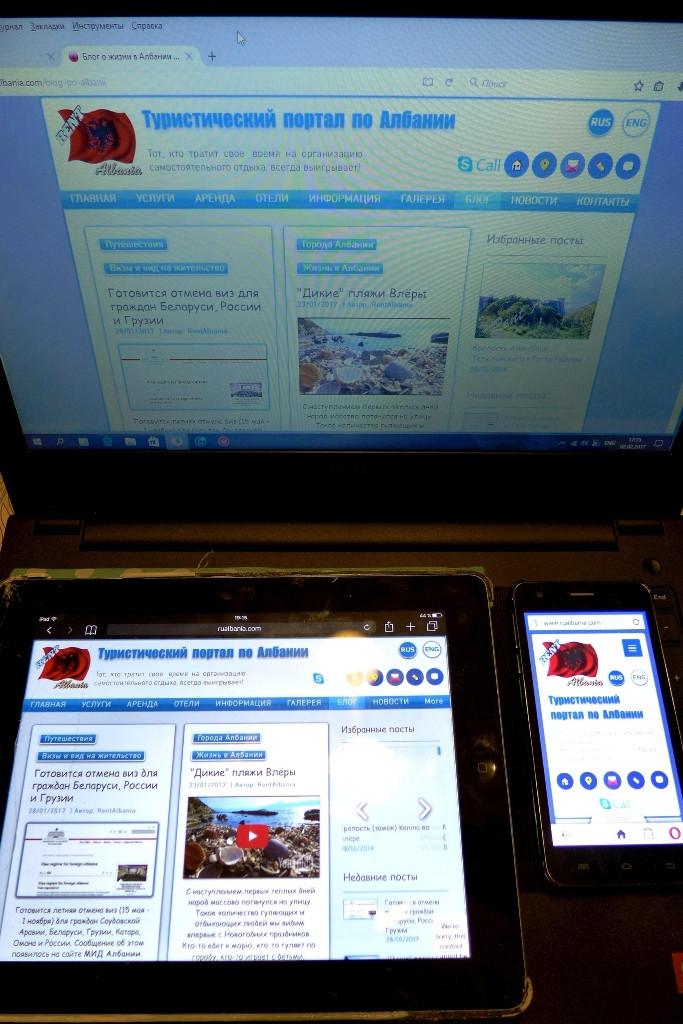 Мобильная версия сайта RuAlbania.com