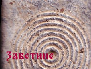 Символ Сурбите, знак препознавања Заветина