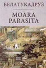 Књига одабраних песама Беле Тукадруза, 2012.