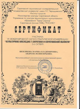 Сертификат 01.jpg