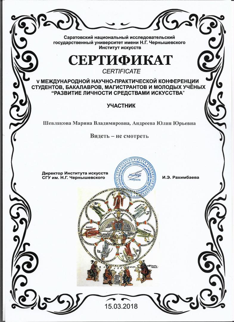 Сертификат Институт искусств-2.jpg
