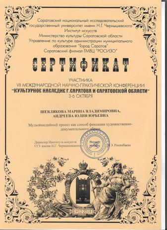 Сертификат 01 1.jpg