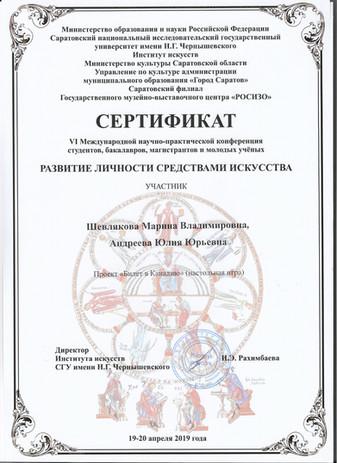 Сертификат 08.jpg