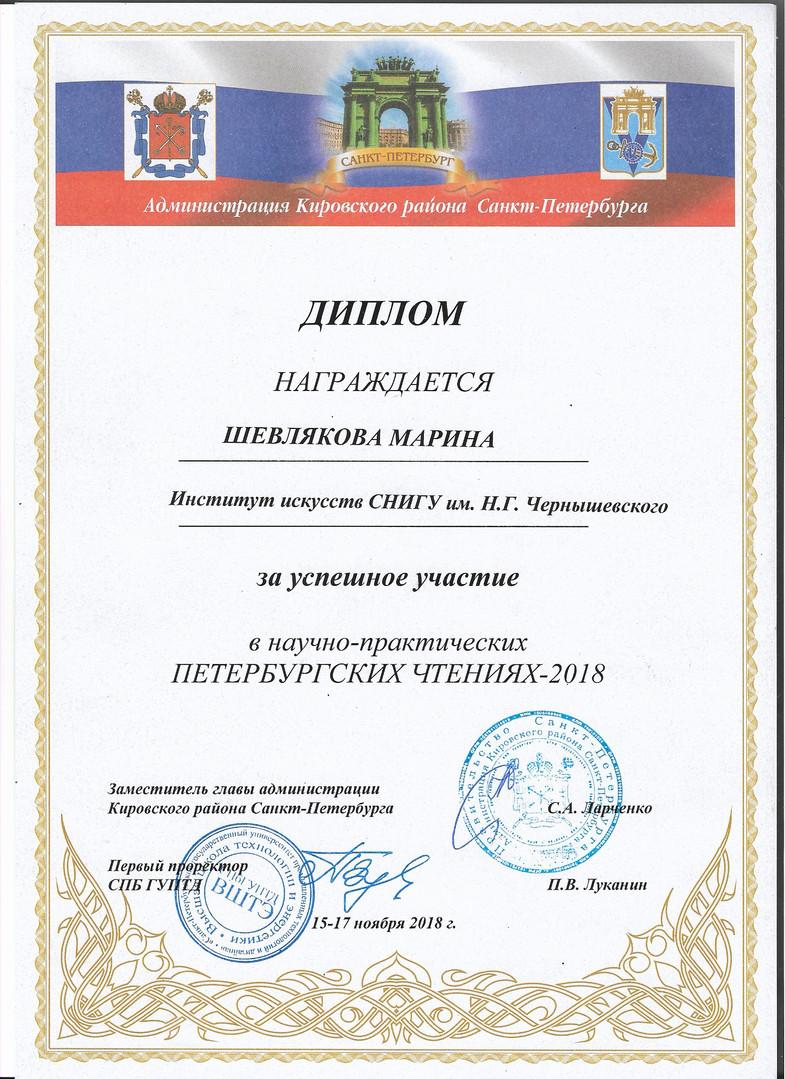 Сертификат СПб.jpg