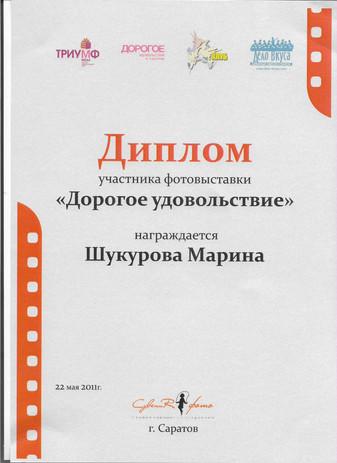 Диплом 2011.jpg