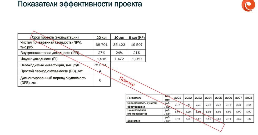 Презентация_page-0011.jpg
