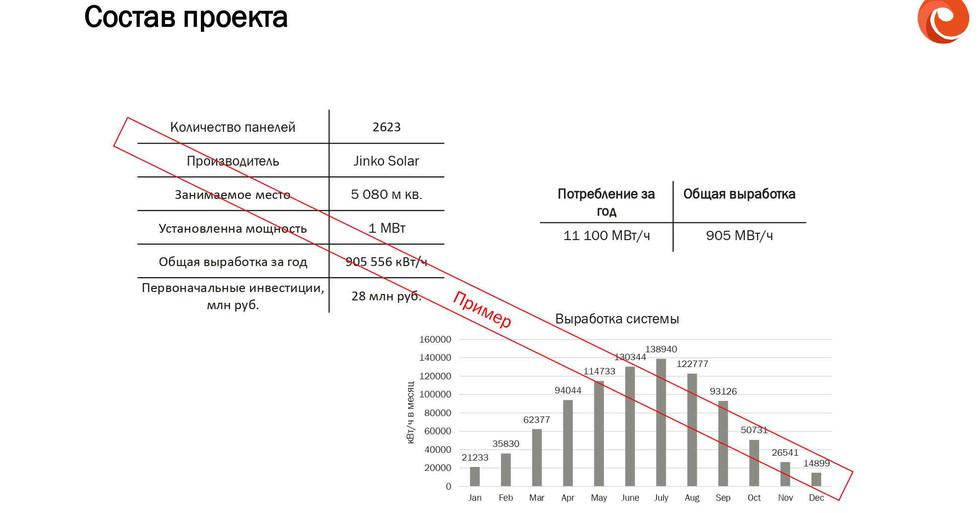 Презентация_page-0010.jpg