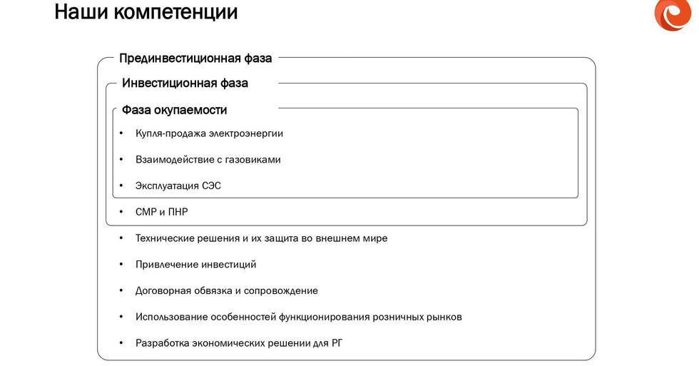 Презентация_page-0003.jpg