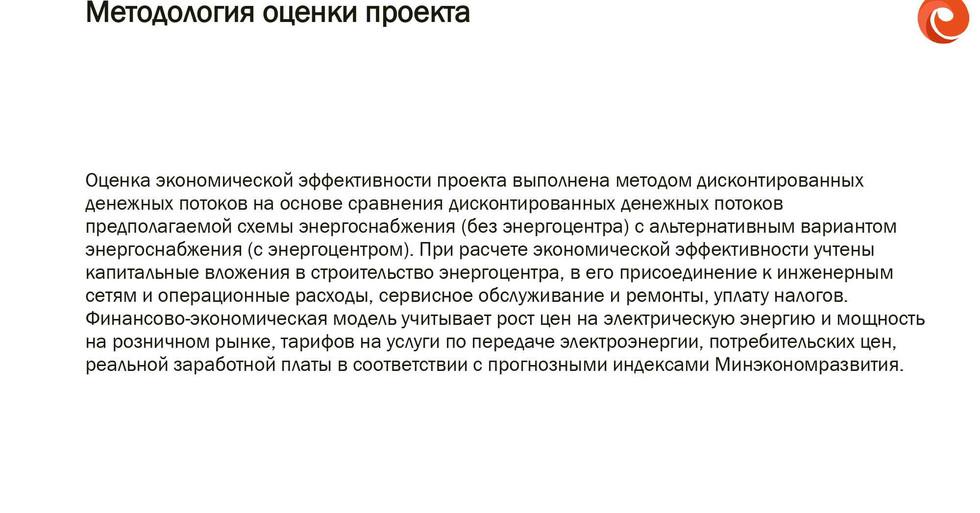 Презентация_page-0012.jpg