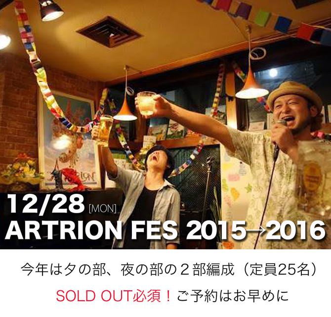 ARTRION FES 2015⇒2016 紅白歌合戦開催!!