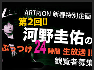 ARTRION新春特別企画 「第2回 河野圭佑のぶっつけ24時間生放送」