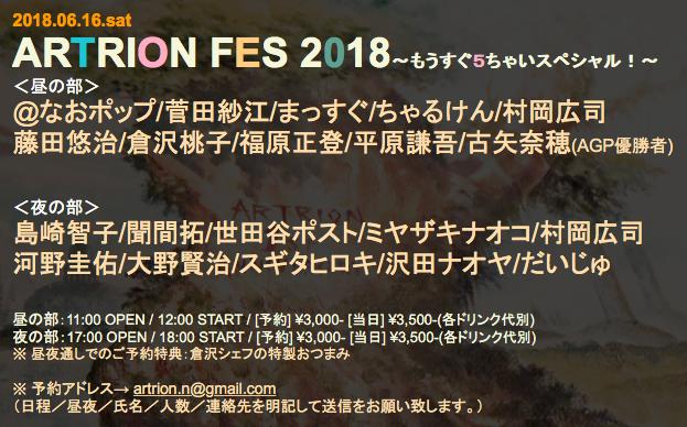 ARTRION FES 2018 ~もうすぐ5ちゃいスペシャル!~