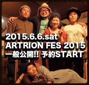 ARTRION FES 2015 情報公開!!