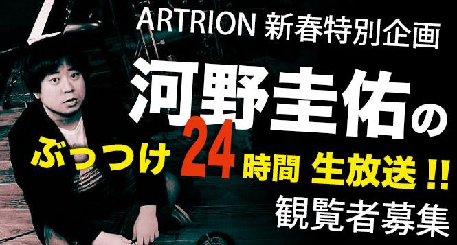 ARTRION新春特別企画 「河野圭佑のぶっつけ24時間生放送」