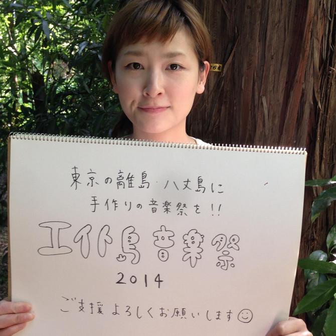 八丈島で倉沢桃子が野外フェスをオーガナイズします。