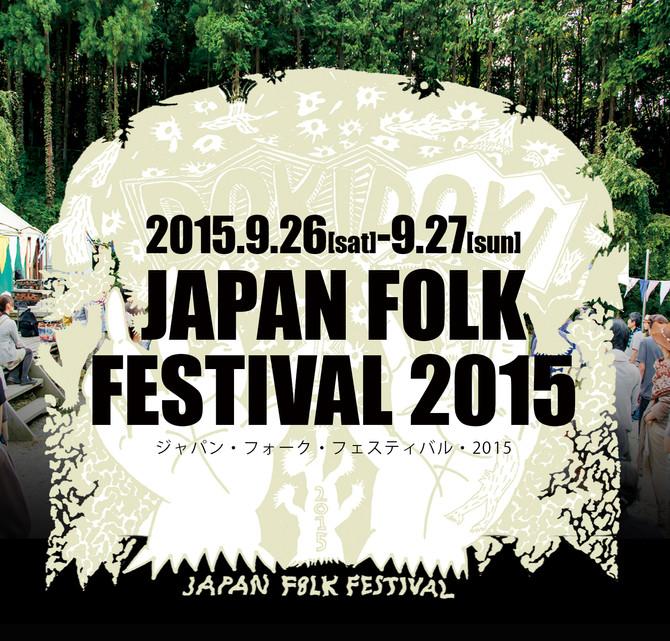 JAPAN FOLK FESTIVAL 2015
