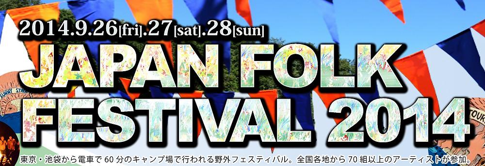 JFF2014バナー.jpg