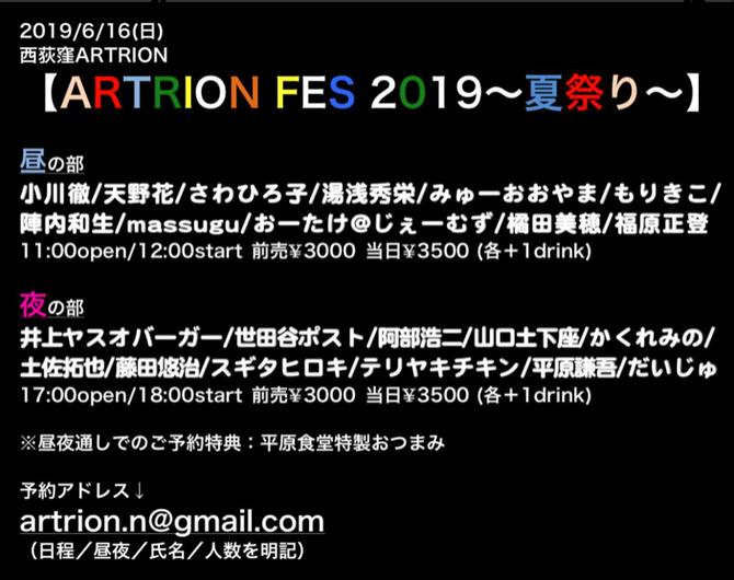ARTRION FES開催決定!!