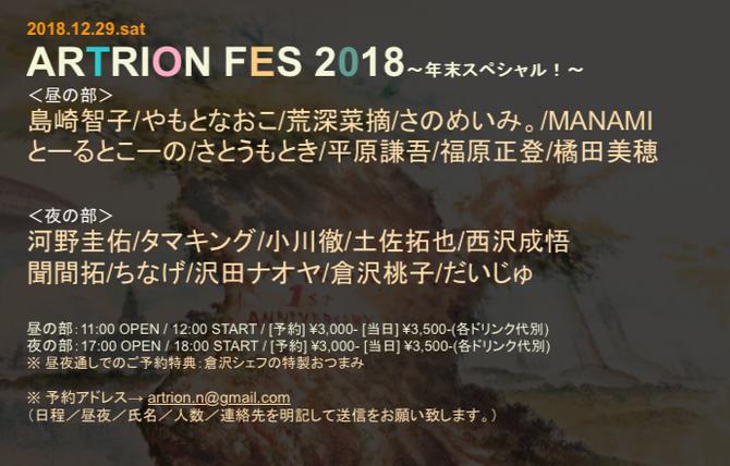 ARTRION FES 2018 ~年末スペシャル!~