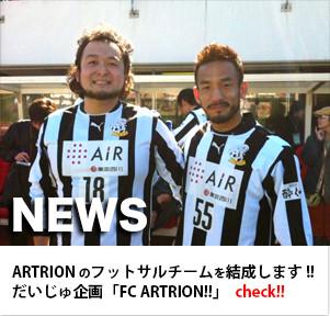 フットサルチーム「FC ARTRION」メンバー募集!