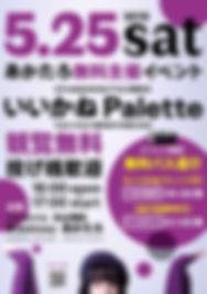 2019.5.25_akataro.jpg