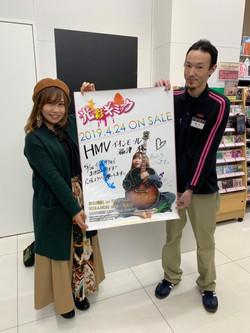 杉山瑞紀 光彩ギミック HMV イオンモール福津様